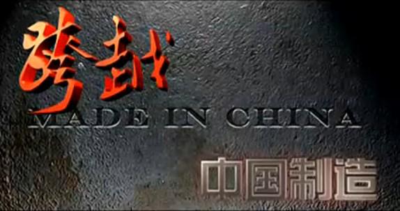 任志宏纪录片配音: 跨越中国制造-国际化之路