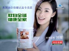 企业品牌专题片配音:汤臣倍健