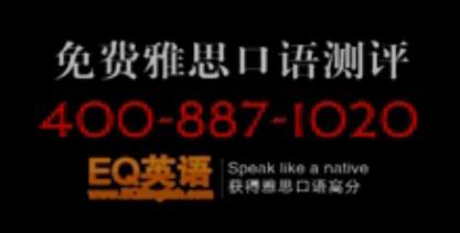 招生广告片:EQ英语 雅思口语