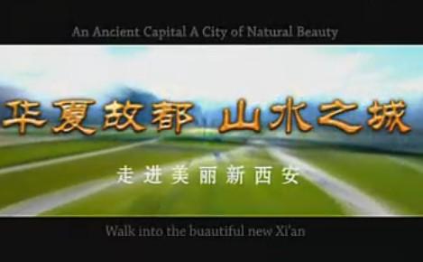 城市中英文宣传片:西安