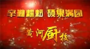 厨师培训学校专题片配音:徐州市黄河厨师