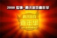 30秒游戏宣传片配音:腾讯嘉年华