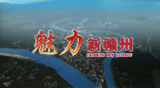 城市宣传片配音:魅力新赣州