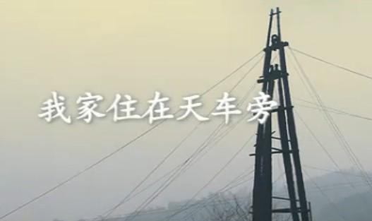 城市纪录片配音:自贡-《我家住在天车旁》