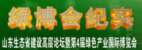 环保产业招商专题片配音:第四届绿博会
