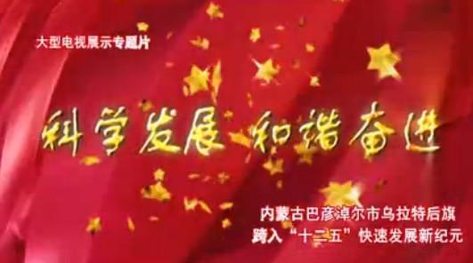 内蒙古乌拉特后旗展望十二五专题片配音