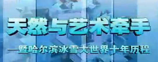 宣传片配音:中国·哈尔滨冰雪大世界
