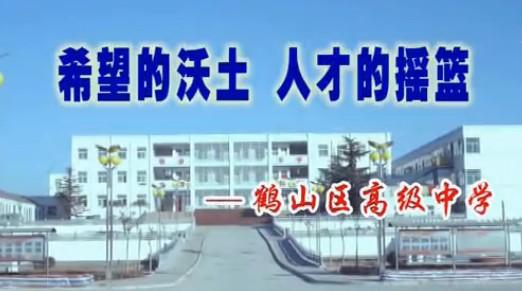 学校专题片配音:鹤山高中