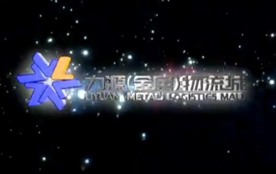 企业宣传片配音:力源(金属)物流城