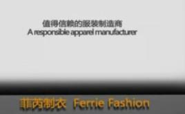 宣传片配音:菲芮制衣国语配音版