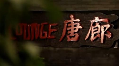 酒店宣传片配音欣赏:唐廊餐厅China Lounge