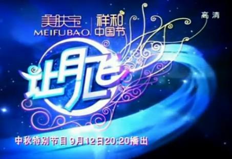 2011湖南卫视中秋节宣传片配音(公益片)