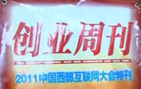"""2011风云颁奖典礼专题配音:""""十大创业风云人物"""""""