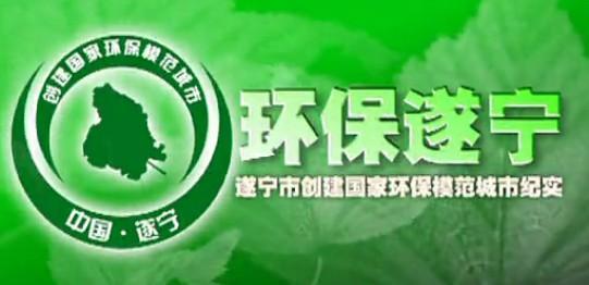 创建国家环保模范城实纪实片配音视频:环保遂宁