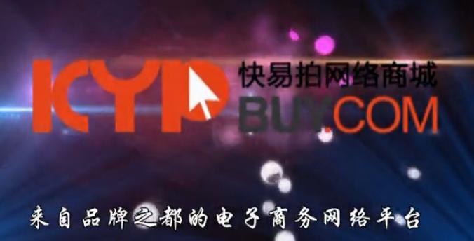 网站企业专题宣传片配音视频:快易拍电子商务有限公司