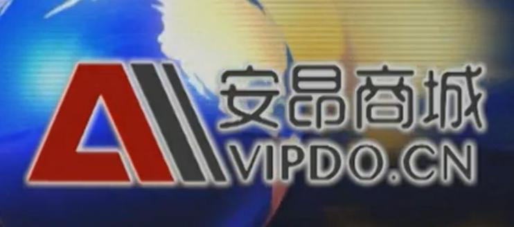 B2C网站宣传片配音视频:安昂商城