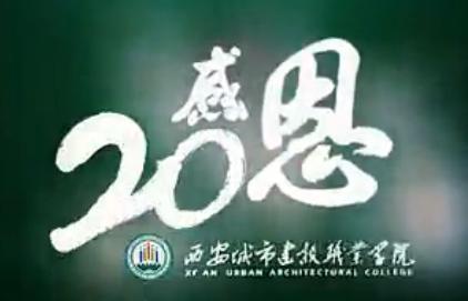 女声旁白配音:西安城市建设职业学院宣传片