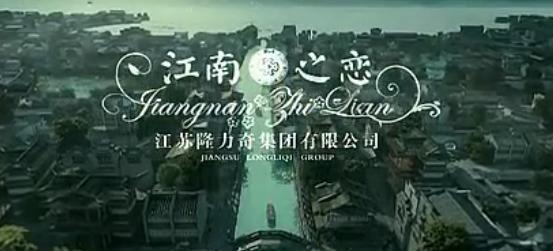 重庆专题片配音之隆力奇 江南之恋