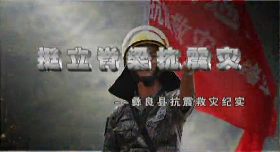 地震新闻纪实专题片配音:20120907云南彝良地震