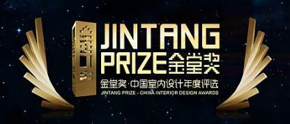 2011年度金堂奖新锐设计师提名奖