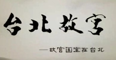 纪录片配音欣赏:台北故宫(春晓解说)