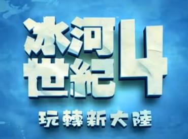 电影粤语配音预告片欣赏:冰河世纪4之大陆漂移