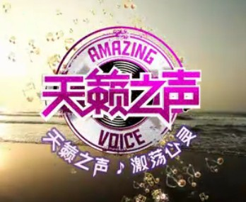 山东卫视《天籁之声》报名宣传片配音
