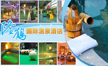 酒店宣传片配音:北京隆鹤国际温泉酒店