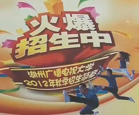2012年秋季招生宣传片配音:湖州广播电视大学