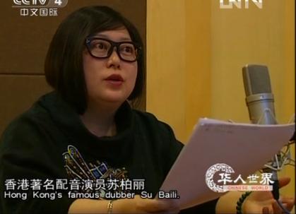 配音演员苏柏丽:她用声音演绎人生