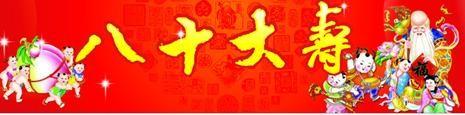 父亲生日寿庆女声配音:任振才八十大寿专题片