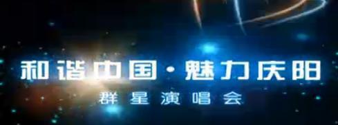 群星演唱会宣传片配音:和谐中国魅力庆阳