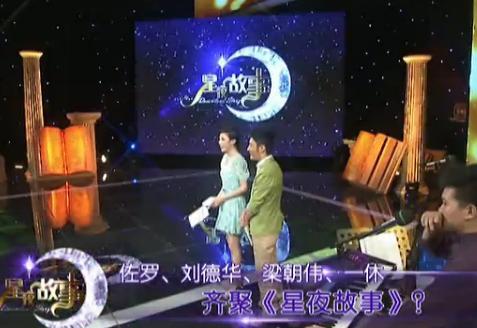 """配音演员童自荣 王小燕参加北京电视台《星夜故事》节目:有""""声""""千里来相会"""