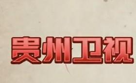 贵州卫视2013全新节目展播由传媒配音网老师GN029配音