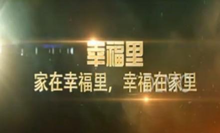 房地产建筑专题宣传片配音:中建・幸福里