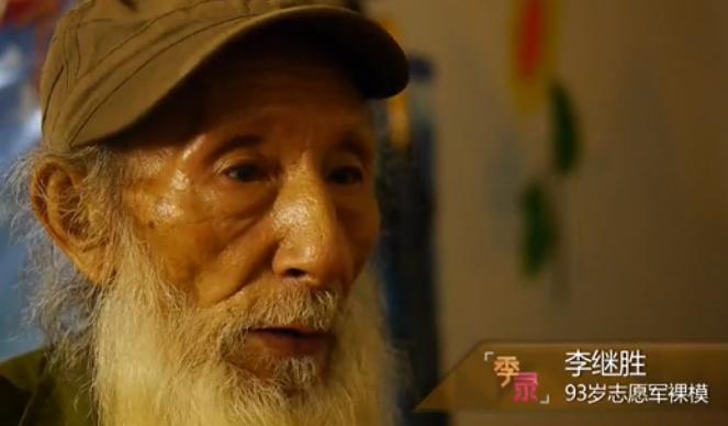 女声旁白配音视频:93岁志愿军裸模
