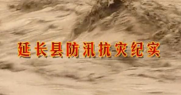 2013抗洪救灾汇报片男生配音:陕西省延安市延长县