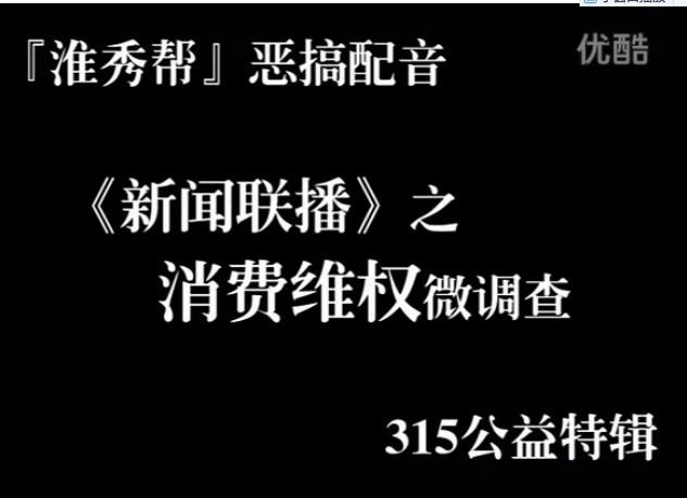 【恶搞配音】新闻联播群星版――315消费权益微观察