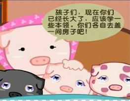 学生动画配音《小猪盖房子》