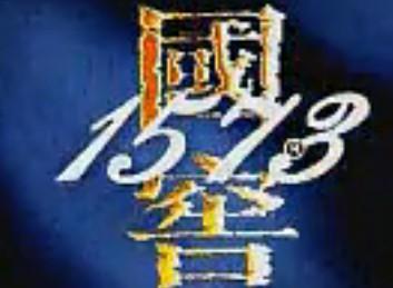 孙悦斌老师 国窖1573广告配音