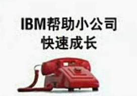 李易和郭政建配音作品:IBM30秒广告配音