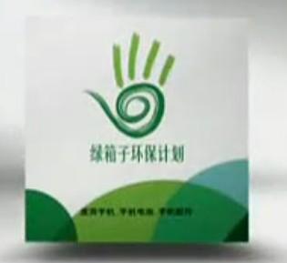 """李易配音作品:中国移动通信""""绿箱子环保计划""""30秒广告配音"""