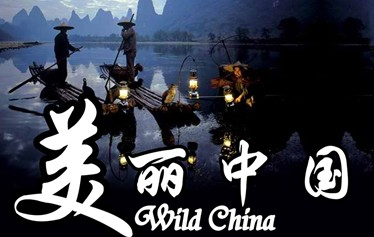 李易播音员解说纪录片《美丽中国》第五集和第六集