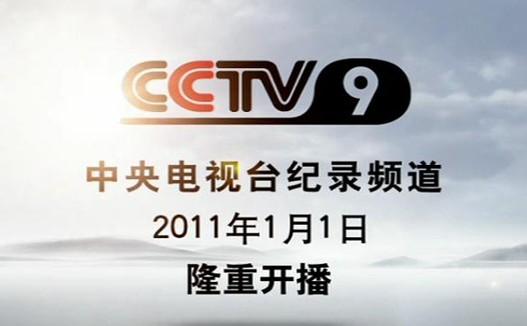 李易配音演员作品:中央电视台纪录频道六大主题时段宣传