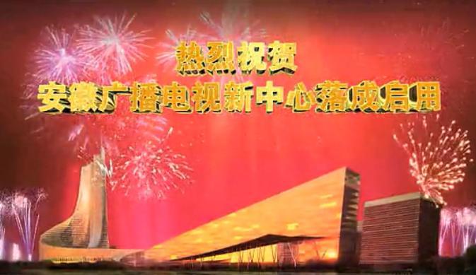 李易老师最后配音作品:建筑地产项目 安徽卫视广电新大楼