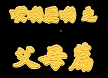 小夏配音《哎哟爱哟之父母篇》