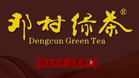 邓村绿茶企业广告形象专题宣传片配音视频