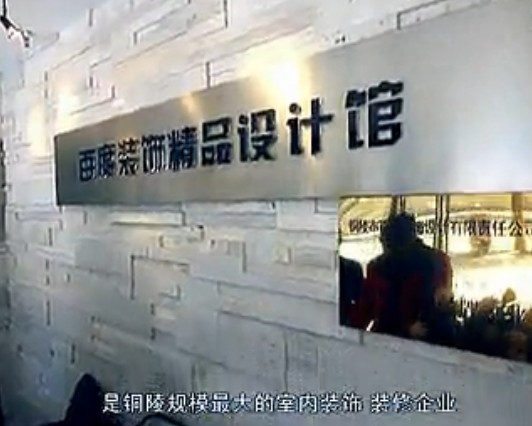 百度装饰公司宣传片配音-国语男2号配音