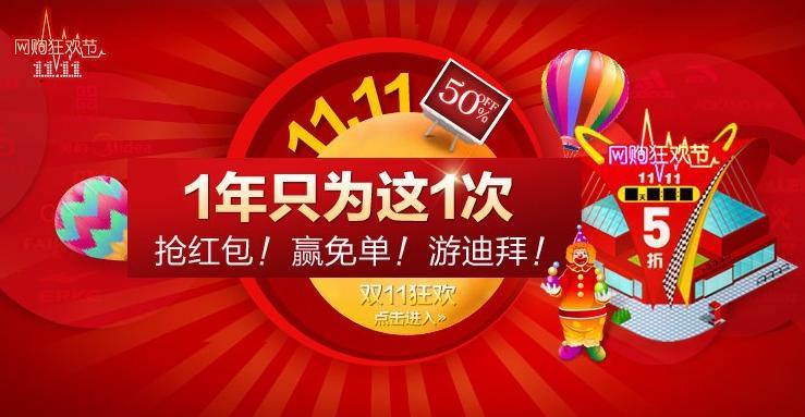淘宝网站天猫双11 12网购狂欢节广告促销宣传语配音图片