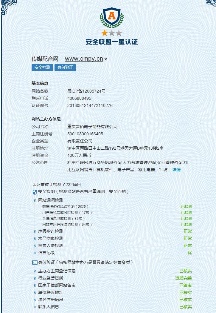vwin网获得安全联盟认证